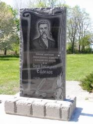 Пам'ятник С.О.Єфремову в с.Пальчик Катеринопільського району