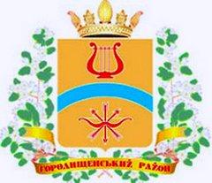Депутати Городищини підтримали створення районного центру первинної медико-санітарної допомоги