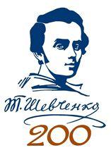 Черкащина візьме участь у реалізації Плану українсько-російських заходів зі спільного відзначення 200-річчя від дня народження Т.Г.Шевченка у 2014 році