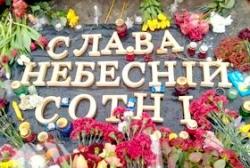Верховна Рада України схвалила заснування ордена Героїв Небесної Сотні