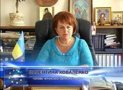 Голова обласної ради Валентина Коваленко у програмі