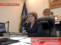 Голова обласної ради поспілкувалася із представниками місії ОБСЄ. Сюжет телеканалу