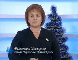 Вітання голови обласної ради з Новим роком. ЧОДТРК