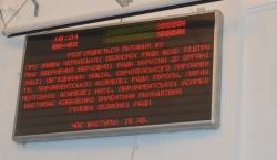Фоторепортаж. Відбулося засідання позачергової сесії обласної ради.