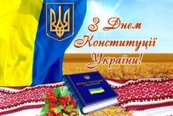 Привітання голови обласної ради з Днем Конституції України