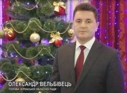 Вітання голови обласної ради з Новим роком. Грудень 2015 року