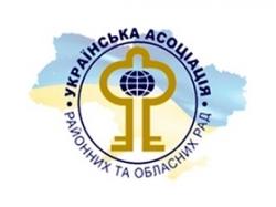 Актуальні питання формування місцевих бюджетів в умовах децентралізації обговорюють члени Української асоціації районних та обласних рад