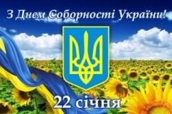 Вітання голови обласної ради Олександра Вельбівця з нагоди Дня Соборності України
