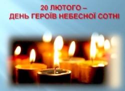 Звернення голови райдержадміністрації та голови районної ради з нагоди відзначення Дня Героїв Небесної Сотні