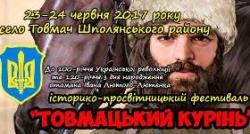 З нагоди відзначення 100-річчя Української революції на Шполянщину запрошує «Товмацький курінь»