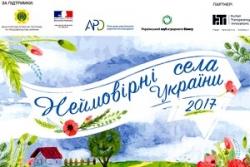 Село Моринці – фіналіст конкурсу «Неймовірні села України 2017»