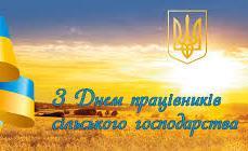 Вітання голови обласної ради Олександра Івановича Вельбівця з нагоди відзначення Дня працівників сільського господарства України