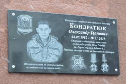 Валентин Тарасенко взяв участь у відкритті меморіальної дошки на честь лікаря-«кіборга» Олександра Кондратюка