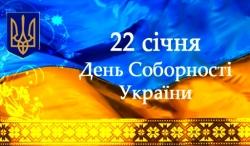 Вітання голови обласної ради із нагоди Дня Соборності України