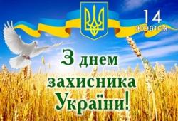 Вітання голови обласної ради зі святами
