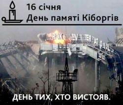 Сьогодні в Україні вшановують захисників Донецького аеропорту