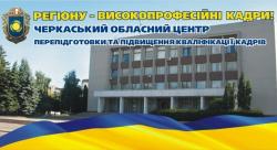 Уряд схвалив нове Положення про систему професійного навчання публічних службовців