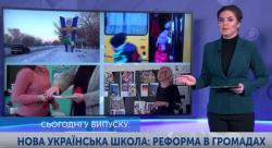 Нова українська школа в Білозірській ОТГ: історія успішної реалізації реформи. 26.02.2019
