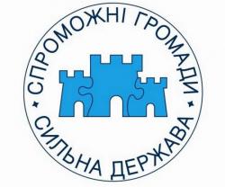 Експерти оприлюднили аналіз бюджетів об'єднаних громад Черкаської області за 2018 рік