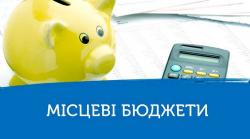Із початку року до місцевих бюджетів надійшло 40,4 млрд гривень