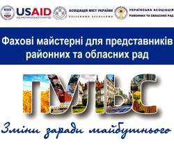 УАРОР проведе фахову майстерню для представників обласної та районних рад