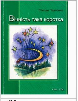 Живої пам'яті багаття: до 70-річчя від дня народження Степана Павленка